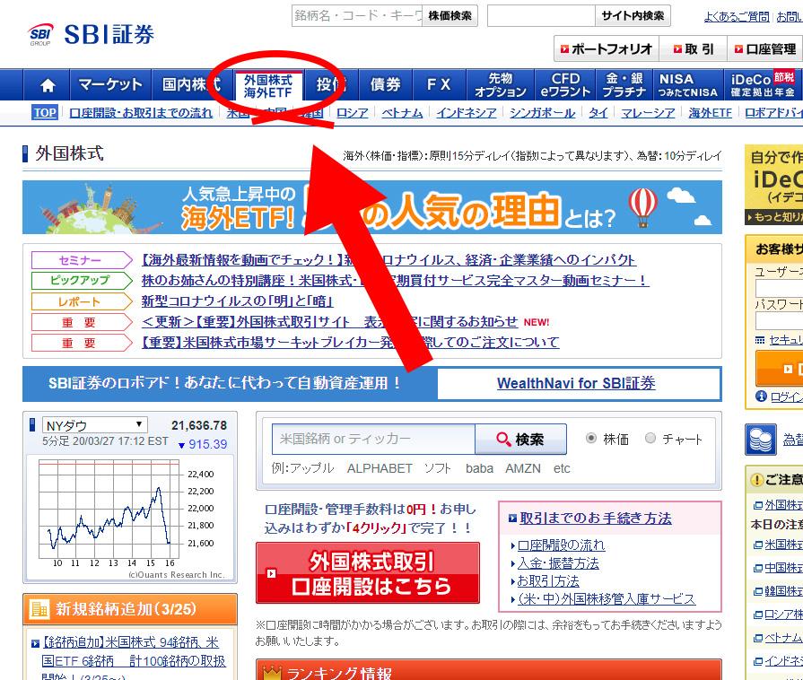 SBI証券WEB「外国株式 海外ETF」ページの上部タブ「外国株式・海外ETF」を赤矢印が示す、キャプチャ画像