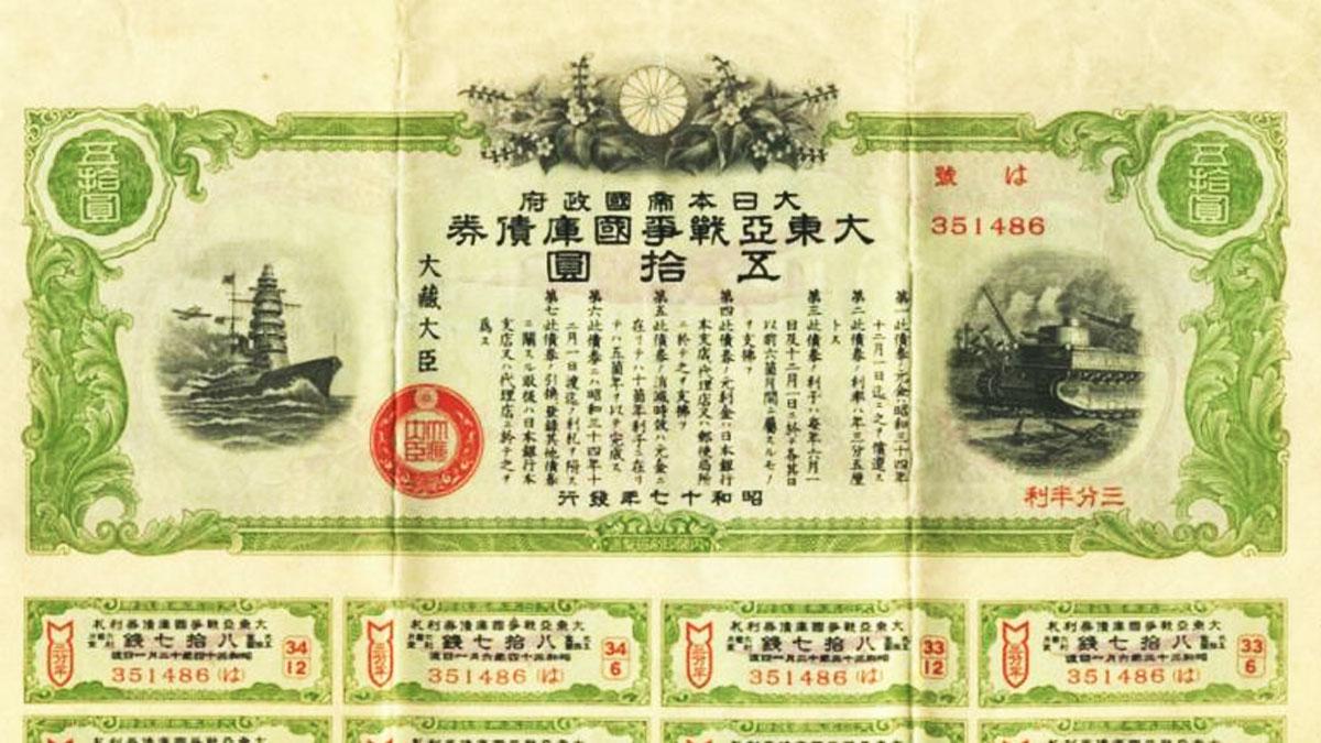 日本で戦時中に発行された国債の画像